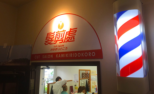 HAIR SALON 髪剪処