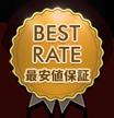 BEST RATE 最安値保証