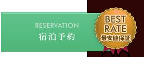 RESERVATION 宿泊予約